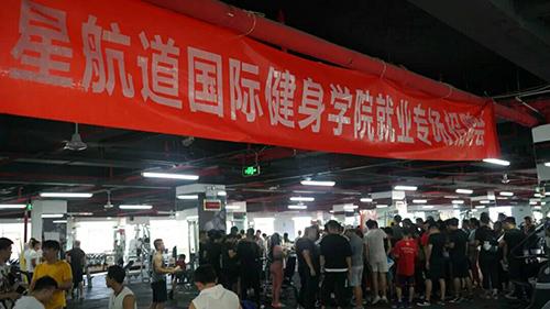 健身学院排名