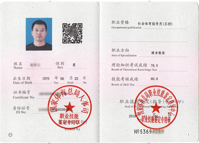 健身教练国家职业资格证书